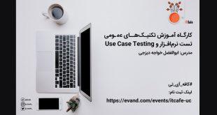 آموزش تکنیکهای عمومی تست نرمافزار و Use Case Testing