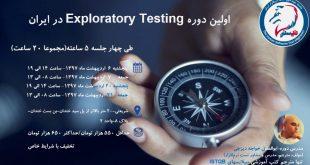 Exploratory Testing-1st