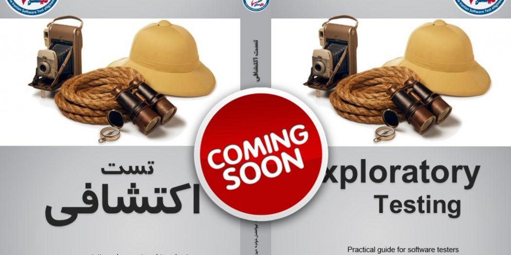Exploratory Testing برای اولین بار در ایران