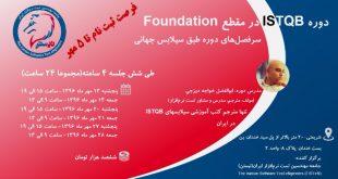 ISTQB Foundation-1st