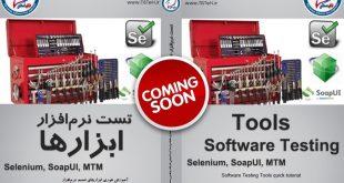 کتاب تست نرمافزار-ابزارها(Selenium, SoapUI, MTM)