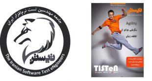 TISTeN-No 2-Shahrivar 1396