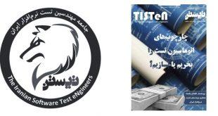 TISTeN-No 3-Azar 1395