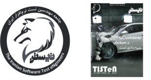 TISTeN-No 5-Ordibehesht 1396