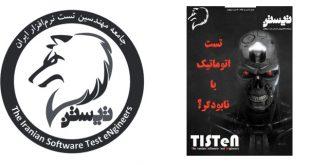 TISTeN-No 6-Tir 1396