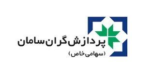 Pardazeshgaran-e-Saman