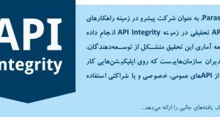 یکپارچگی API