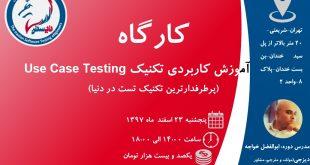 Use Case Testing 3