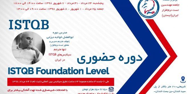 دوره حضوری ISTQB Foundation(نوبت چهارم)-ایران/تهران-به زبان فارسی