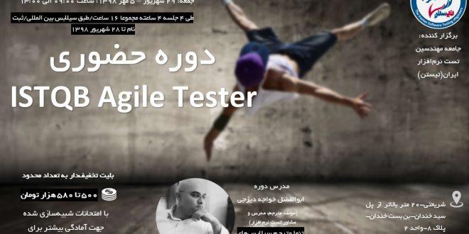 دوره حضوری ISTQB Agile Tester(نوبت اول)-ایران/تهران-به زبان فارسی