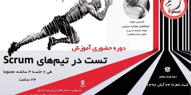 اولین دوره حضوری تست در تیمهای Scrum(نوبت دوم)-آبان ۱۳۹۸-ایران/تهران-به زبان فارسی