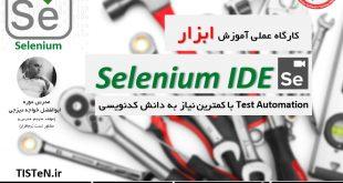 Selenium IDE v3 Banner