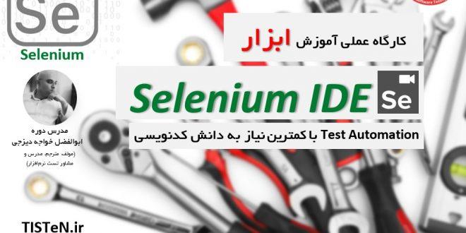 کارگاه عملی آموزش ابزار Selenium IDE v 3(نوبت اول)-آذر ۱۳۹۸-ایران/تهران-به زبان فارسی