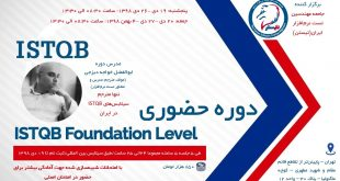 ISTQB Foundation-5