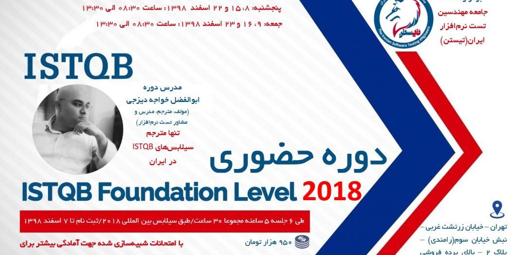 آخرین دوره ISTQB Foundation در سال 1398 طبق سیلابس 2018