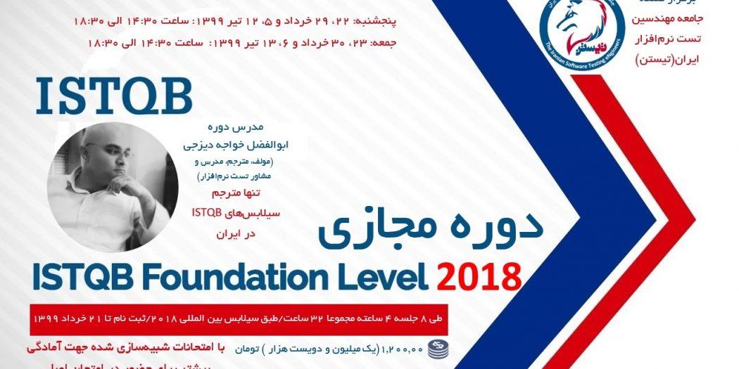 دوره مجازی ISTQB Foundation 2018