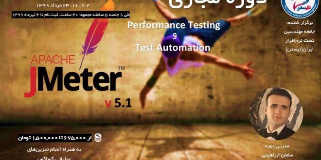 دوره مجازی آموزش عملیاتی JMeter-به زبان فارسی