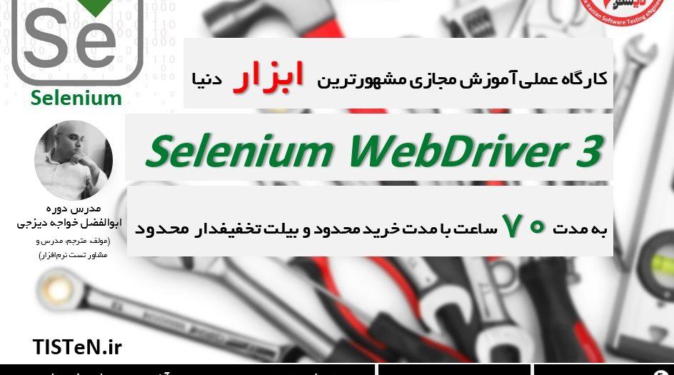 دوره مجازی Selenium WebDriver 3