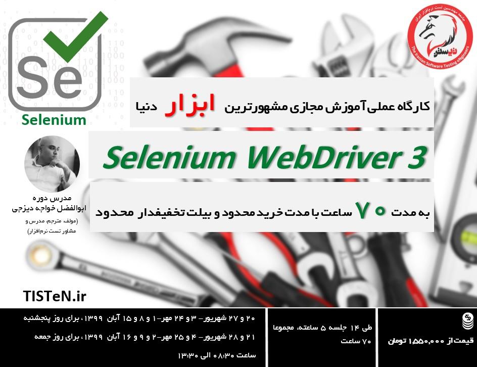 Selenium WebDriver 3-1