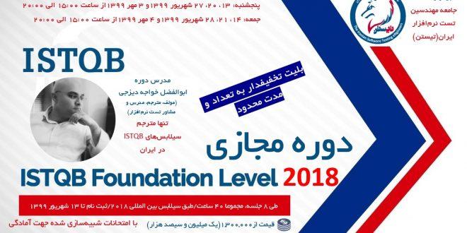 دوره مجازی ISTQB Foundation(نوبت هشتم)/به زبان فارسی