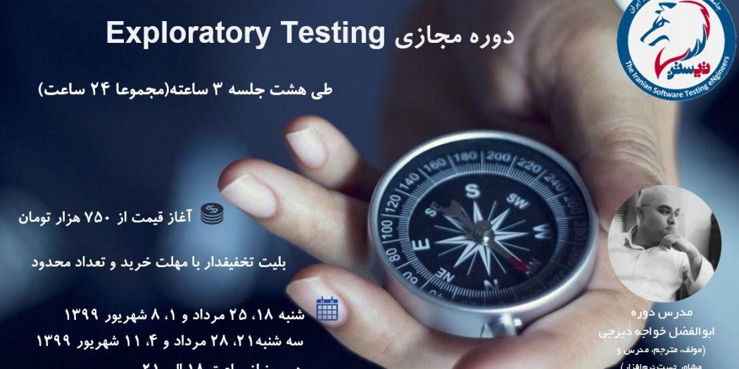 دوره مجازی Exploratory Testing
