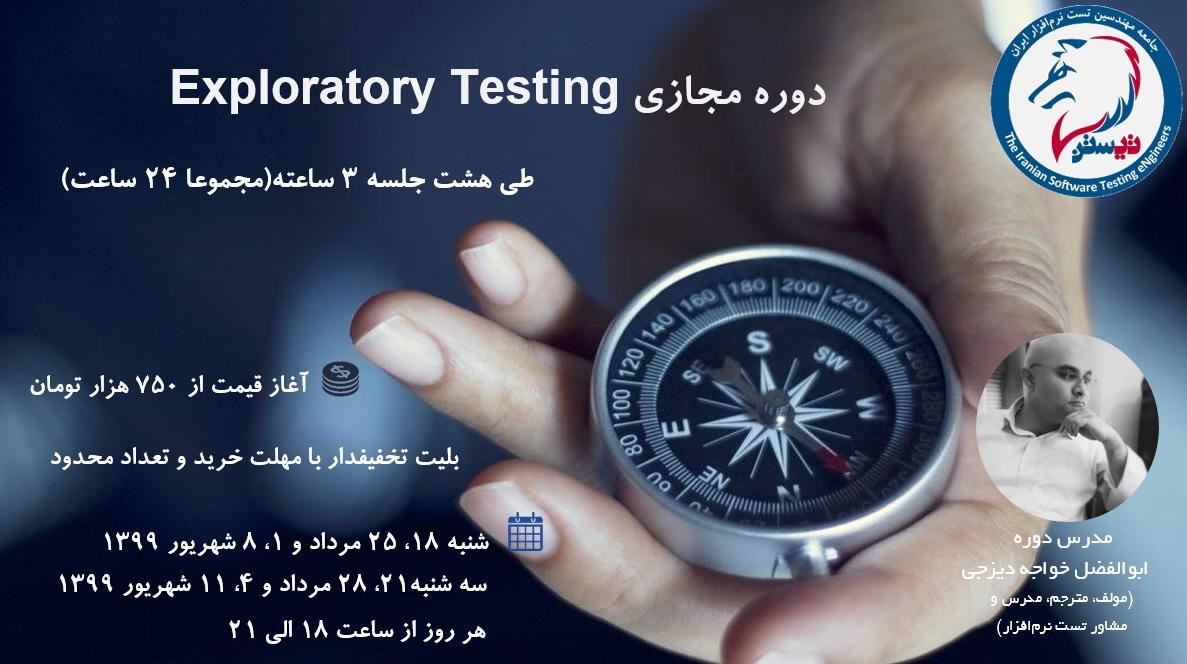 Exploratory Testing 2