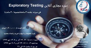 دوره Exploratory Testing