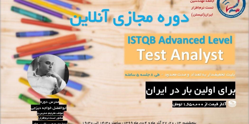 دوره ISTQB Advanced Level-Test Analyst 2019