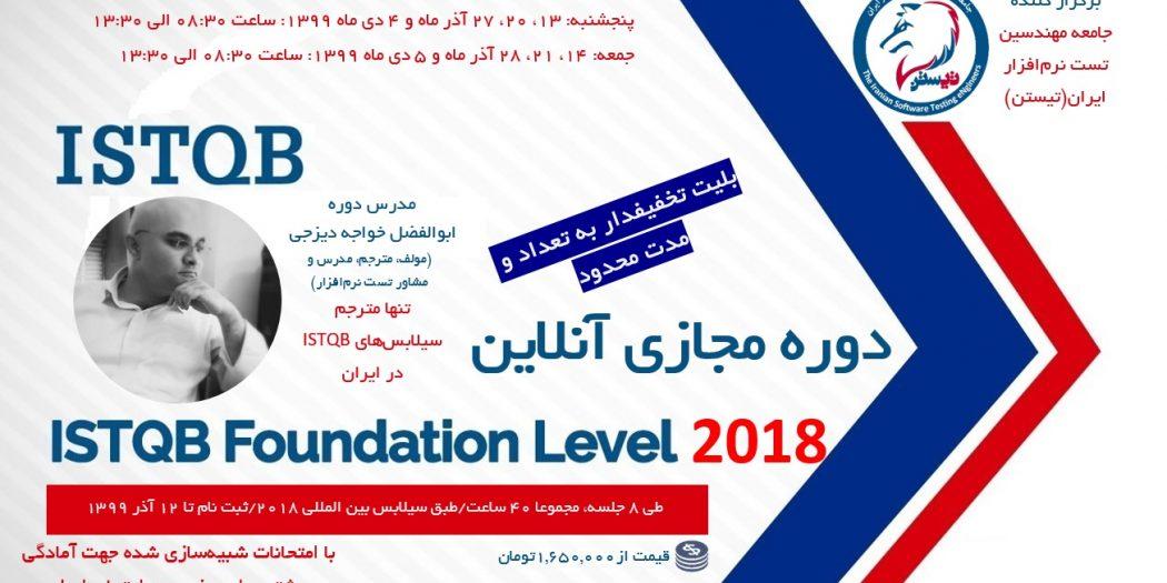 دوره ISTQB Foundation