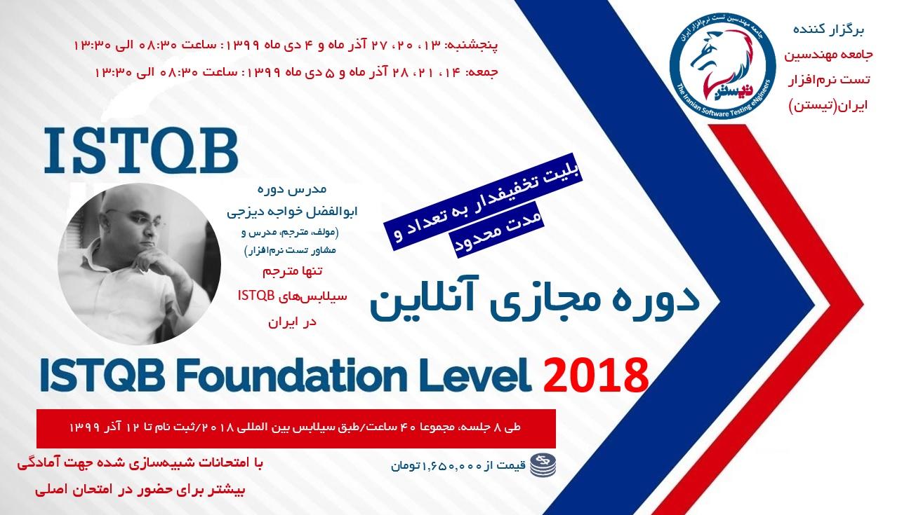 ISTQB Foundation-9