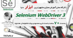 Selenium WebDriver 3-2