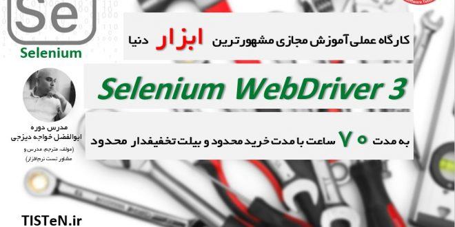 کارگاه عملی آموزش مجازی ابزار Selenium WebDriver 3 با استفاده از Java(نوبت دوم)-آذر ۱۳۹۹ به زبان فارسی