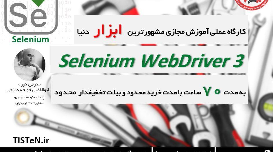کارگاه آنلاین پاییز و زمستان Selenium WebDriver 3