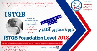 دوره ISTQB Foundation 2018