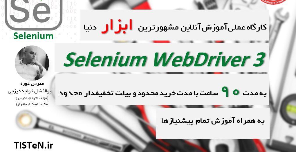 کارگاه عملی آموزش آنلاین ابزار Selenium WebDriver 3 با استفاده از Java(نوبت سوم)-اردیبهشت 1400 به مدت 90 ساعت