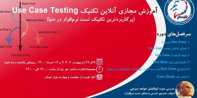 آموزش آنلاین مجازی کاربردی تکنیک Use Case testing(پرطرفدارترین تکنیک طراحی تست در دنیا)(نوبت ششم)/به زبان فارسی