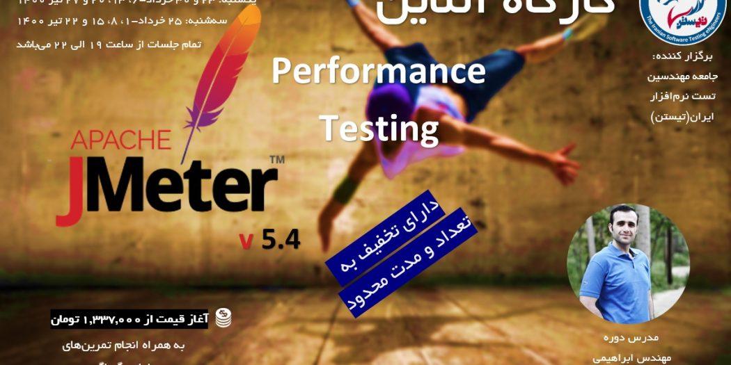 کارگاه JMeter Performance Testing