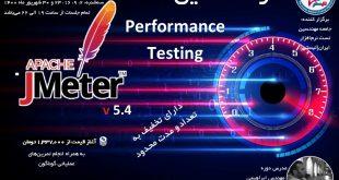 کارگاه عملی آموزش آنلاین Performance Testing با ابزار JMeter(نوبت دوم)- تابستان 1400 به مدت 30 ساعت