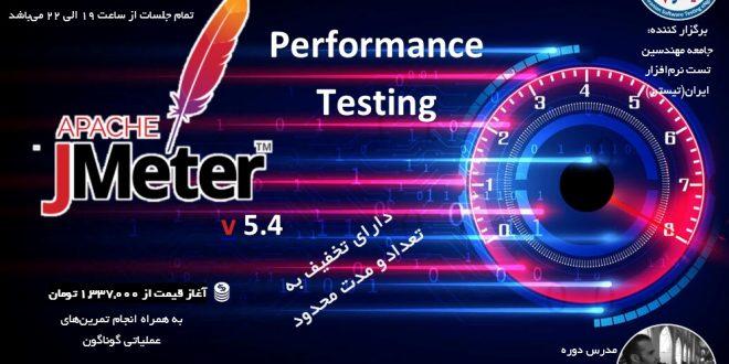 کارگاه آنلاین آموزش عملیاتی JMeter Performance Testing(نوبت دوم)-شهریور ۱۴۰۰ به زبان فارسی