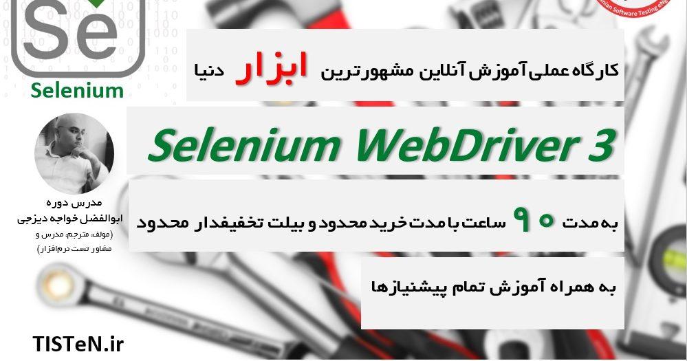کارگاه عملی آموزش آنلاین ابزار Selenium WebDriver 3 با استفاده از Java(نوبت چهارم)-مهر 1400 به مدت 90 ساعت
