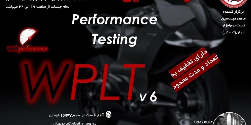 کارگاه آنلاین Performance Testing با ابزار قدرتمند WPLT