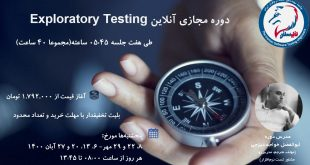دوره آنلاین مجازی Exploratory Testing(نوبت سوم)