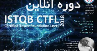 دوره آنلاین ISTQB CTFL