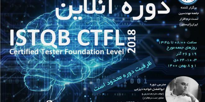 دوره مجازی آنلاین ISTQB Foundation(نوبت دوازدهم)